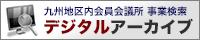 九州地区内会員会議所 事業検索 デジタルアーカイブ