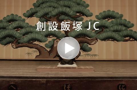 創設飯塚JC