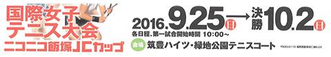 飯塚女子国際テニス ニコニコ飯塚JCカップ
