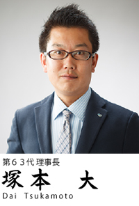 飯塚青年会議所 塚本 大