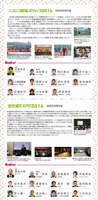 飯塚JC 地域活性特別室、地域交流特別室