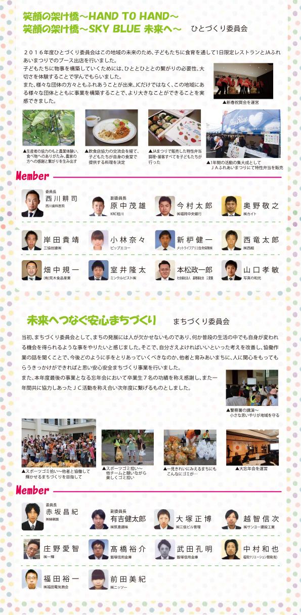 飯塚JC ひとづくり委員会、まちづくり委員会