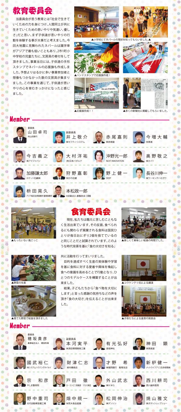 飯塚JC 教育委員会 、食育委員会