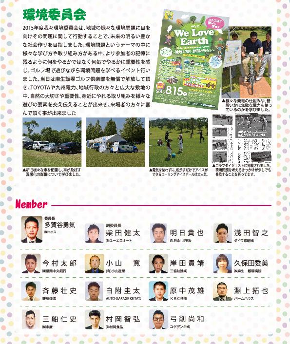 飯塚JC 環境委員会