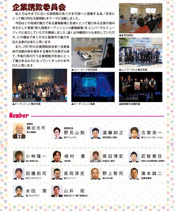飯塚JC 企業誘致委員会
