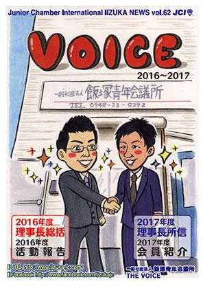 voice(vol.62 2016年12月発行)